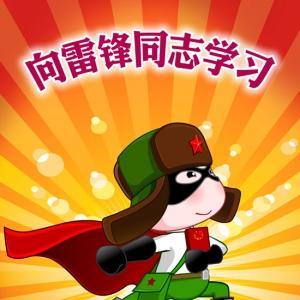 公益人士画动漫版雷风侠 让雷锋宣传更可爱