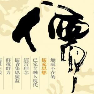 儒家思想与现代经济成长
