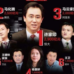 许家印登顶首富,只因为一个秘诀---华夏文化艺术网