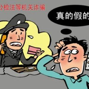 老人被骗欲汇十万元 警方银行联手劝阻--华夏文化艺术网