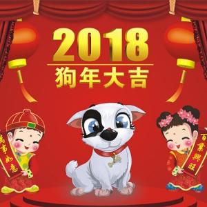 华夏文化艺术网提前祝您元旦快乐