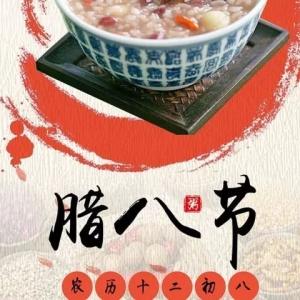 华夏文化艺术网祝您腊八节快乐 !