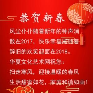 华夏文化艺术网恭祝大家新年快乐