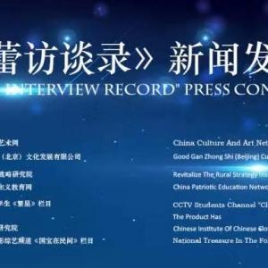 生命绽放 智慧人生 《晓蕾访谈录》新闻发布会在北京举行