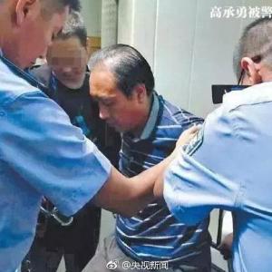 白银连环奸杀案罪犯被执行死刑 14年奸杀11名女性