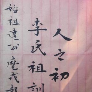 《弟子规》作者李毓秀的出生地有了新考证