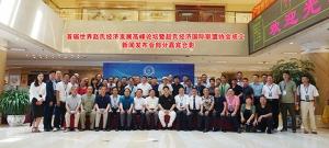 首届世界趙氏经济发展高峰论坛暨趙氏经济国际联盟协会成立新闻发布会在北京隆重召开