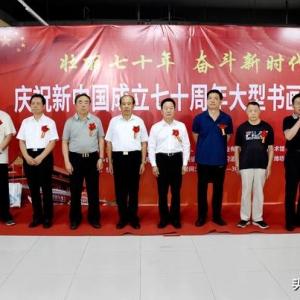 潍坊军旅书画院庆新中国成立70周年大型书画展在恒易美术馆举行