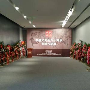 武风文逸——单俊义先生八十寿辰书画作品展今日开幕