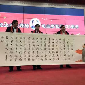 """巜""""纪念伟大领袖毛主席诞辰126周年""""》活动12月6日在北京京铁大酒店隆重举行"""