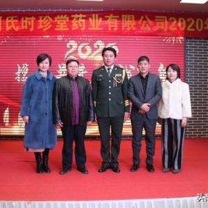 北京周氏时珍堂药业有限公司2020年年会成功举办